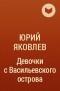 Юрий Яковлев - Девочки с Васильевского острова