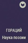 Гораций - Наука поэзии