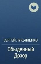 Сергей Лукьяненко - Обыденный Дозор
