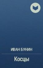 Иван Алексеевич Бунин - Косцы