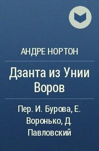 Андре Нортон - Дзанта из Унии Воров