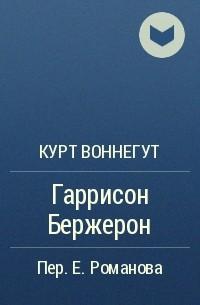Курт Воннегут - Гаррисон Бержерон