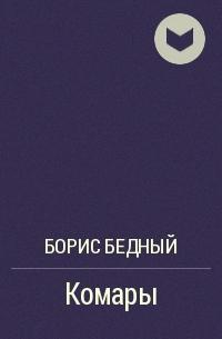 Борис Бедный - Комары