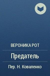 Вероника Рот - Предатель