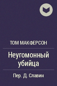 Том Макферсон - Неугомонный убийца