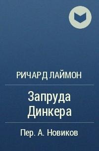Ричард Лаймон - Запруда Динкера