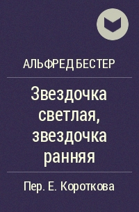 Альфред Бестер - Звездочка светлая, звездочка ранняя
