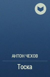 Антон Чехов - Тоска