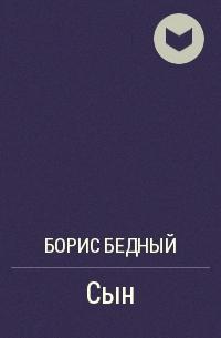 Борис Бедный - Сын