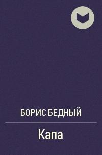Борис Бедный - Капа