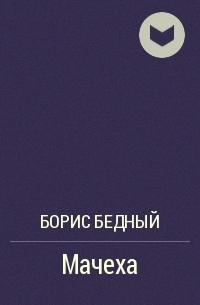Борис Бедный - Мачеха