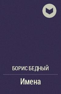 Борис Бедный - Имена