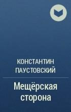 Константин Паустовский - Мещерская сторона