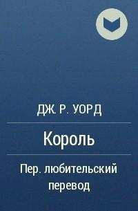 УОРД ДЖ Р КОРОЛЬ СКАЧАТЬ БЕСПЛАТНО