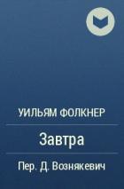 Уильям Фолкнер - Завтра