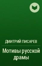 Дмитрий Писарев - Мотивы русской драмы