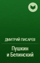 Дмитрий Писарев - Пушкин и Белинский