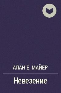 Алан Е. Майер - Невезение