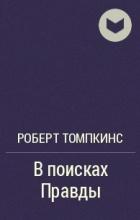 Роберт Томпкинс - В поисках Правды