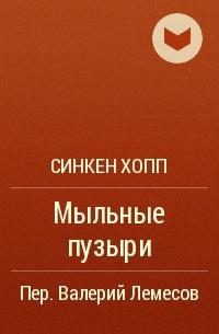 Синкен Хопп - Мыльные пузыри