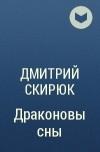 Дмитрий Скирюк - Драконовы сны