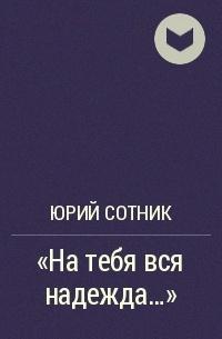 Юрий Сотник -