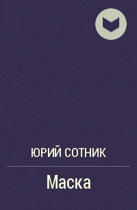 Юрий Сотник - Маска