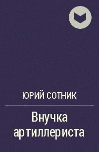 Юрий Сотник - Внучка артиллериста