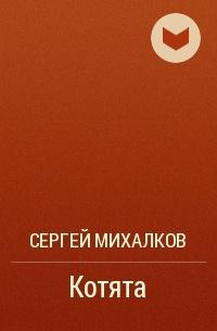 Сергей Михалков - Котята