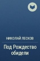 Николай Лесков - Под Рождество обидели