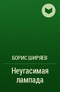 Борис Ширяев - Неугасимая лампада
