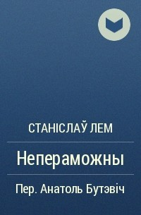 Станіслаў Лем - Непераможны