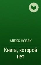 Алекс Новак - Книга, которой нет