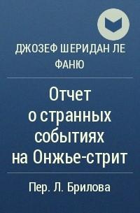 Джозеф Шеридан Ле Фаню - Отчет о странных событиях на Онжье-стрит