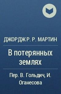 Джордж Р. Р. Мартин - В потерянных землях