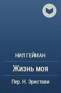 Нил Гейман - Жизнь моя