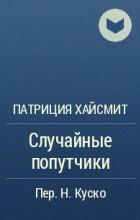 Патриция Хайсмит - Случайные попутчики