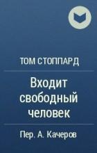 Том Стоппард - Входит свободный человек