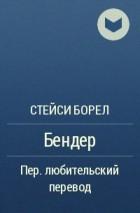 Стейси Борел - Бендер