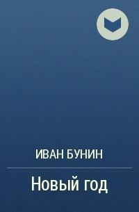 Иван Бунин - Новый год