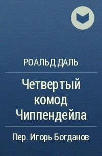 Роальд Даль - Четвертый комод Чиппендейла