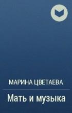 Марина Цветаева - Мать и музыка