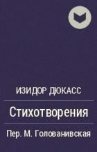 Изидор Дюкасс - Стихотворения