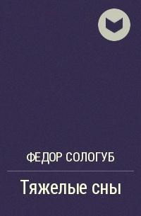 Федор Сологуб - Тяжелые сны