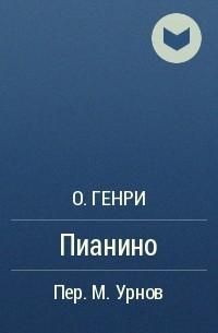 О. Генри  - Пианино