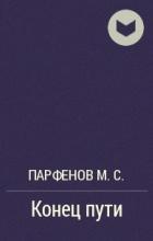 Парфенов М. С. - Конец пути