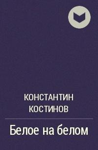 Константин Костинов - Белое на белом