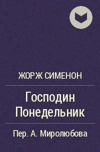 Жорж Сименон - Господин Понедельник