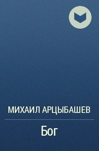 Михаил Арцыбашев - Бог