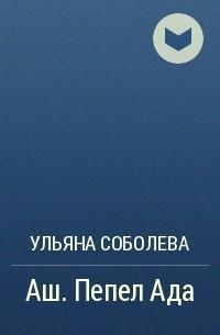 Ульяна Соболева - Аш. Пепел Ада